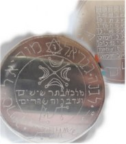 moonHebrew285